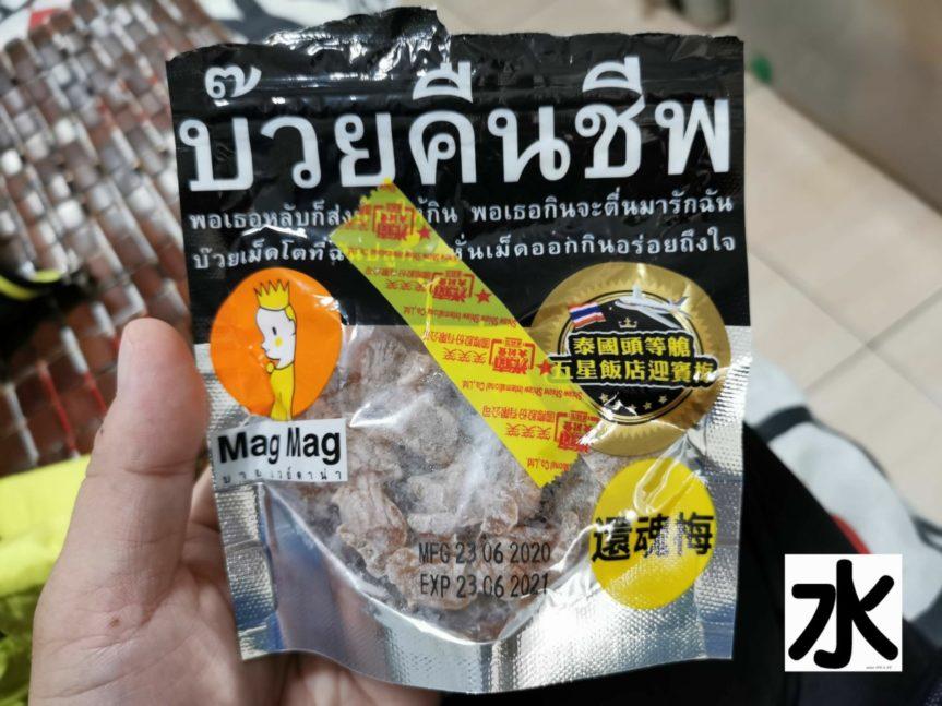 【食記】泰國還魂梅~MagMag頭等艙梅子還是不要吃太多比較好 小吃 甜點 飲食/食記/吃吃喝喝