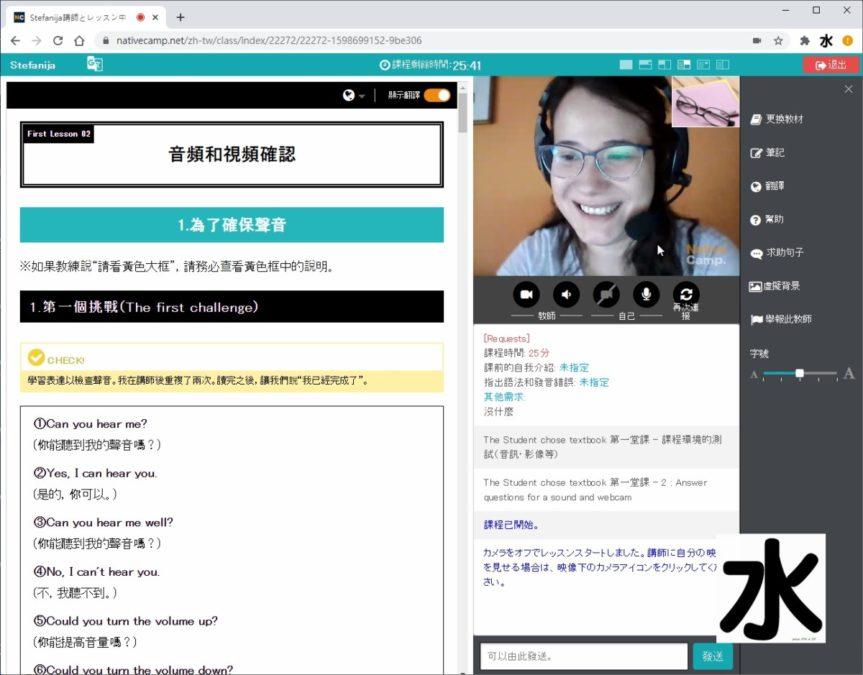 【生活】學習英文也能吃到飽! 來自日本的NativeCamp線上英語教學平台 嗜好 生活 語言學習